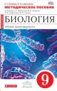 Биология 9 кл. Общие закономерности. Методическое пособие к учебнику Мамонтова,  Захарова